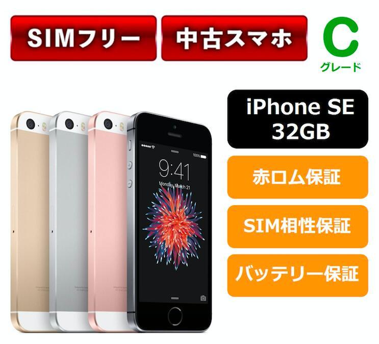 【中古Cグレード】【安心保証】iPhone SE 32GB SIMフリー 本体 A1723