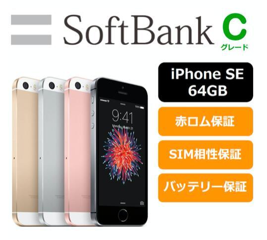 激安単価で 【Cグレード】【安心保証】 iPhone SE SE 64GB Softbank Softbank レビュー書くだけでApple純正ライトニングケーブル【Cグレード】【安心保証】 プレゼントキャンペーン中 本体 A1723, TREND HOUSE:9b7aef16 --- delipanzapatoca.com