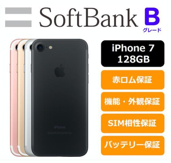 【中古Bグレード】【安心保証】iphone7 128GB softbank レビュー書くだけでApple純正ライトニングケーブル プレゼントキャンペーン中A1779