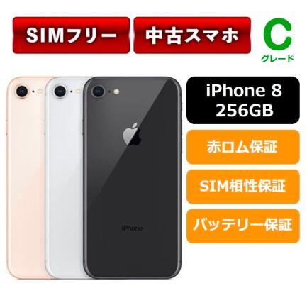 【中古Cグレード】【安心保証】 iphone8 256GB SIMフリー レビュー書くだけでApple純正ライトニングケーブルプレゼントキャンペーン中 A1906