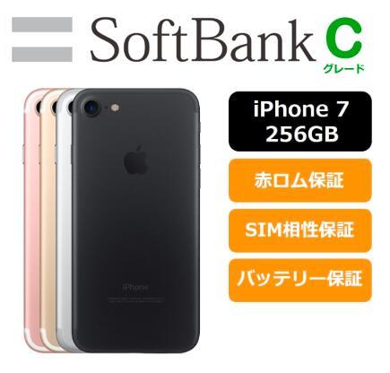 【中古Cグレード】【安心保証】iphone7 256GB Softbank レビュー書くだけでApple純正ライトニングケーブル プレゼントキャンペーン中A1779