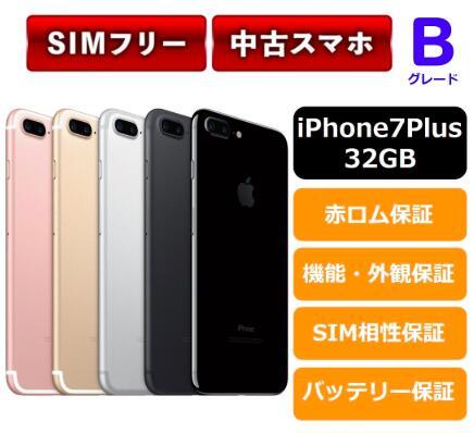【中古Bグレード】【安心保証】iphone7 plus 32GB SIMフリー レビュー書くだけでApple純正ライトニングケーブル プレゼントキャンペーン中 A1785