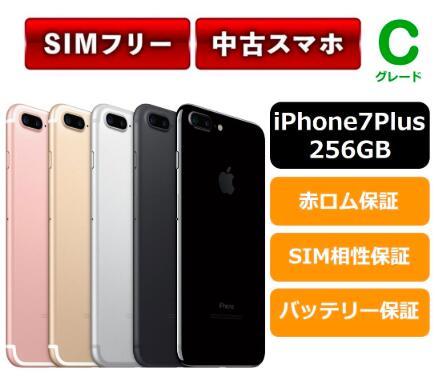 【中古Cグレード】【安心保証】iphone7 plus 256GB SIMフリー レビュー書くだけでApple純正ライトニングケーブルプレゼントキャンペーン中 A1785
