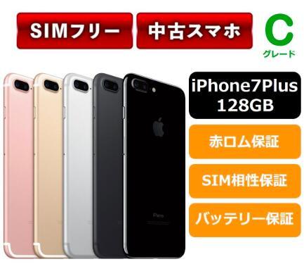 【中古Cグレード】【安心保証】iphone7 Plus 128GB SIMフリー レビュー書くだけでApple純正ライトニングケーブルプレゼントキャンペーン中 A1785