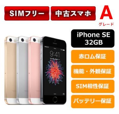 【中古Aグレード 】【安心保証】iPhone SE 32GB SIMフリー レビュー書くだけでApple純正ライトニングケーブル プレゼントキャンペーン中 本体 A1723