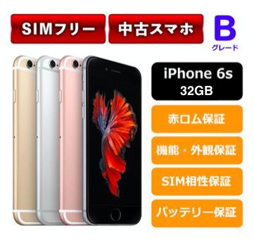 【中古Bグレード】【安心保証】 iPhone 6s 32GB SIMフリー レビュー書くだけでApple純正ライトニングケーブルプレゼントキャンペーン中本体 A1688