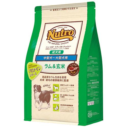 【13.5kg】<Nutro>ニュートロ ナチュラルチョイス ラム&玄米 アダルト 中粒 【正規品】【通販ドッグフード】