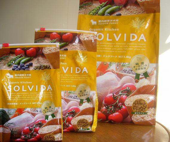●<SOLVIDA>ソルビダ 室内飼育子犬用 パピー 【5.8kg】【正規品】【通販ドッグフード】
