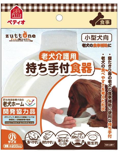 【通販ドッグ用品】老犬介護用 持ち手付食器 サイズ小