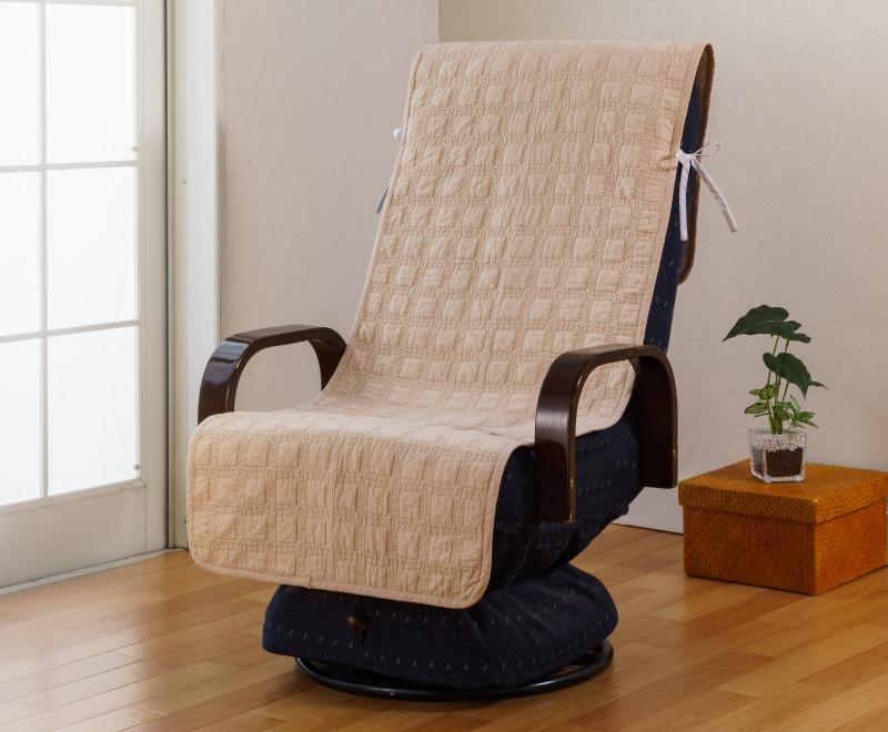 ベージュ、ブラウン※2枚目の写真がブランになります。 汚れ予防に!キズ隠しに! 【あす楽対応】【再販】【座椅子カバー ひも付き】【50x160cm】キルト座椅子カバー スクエア