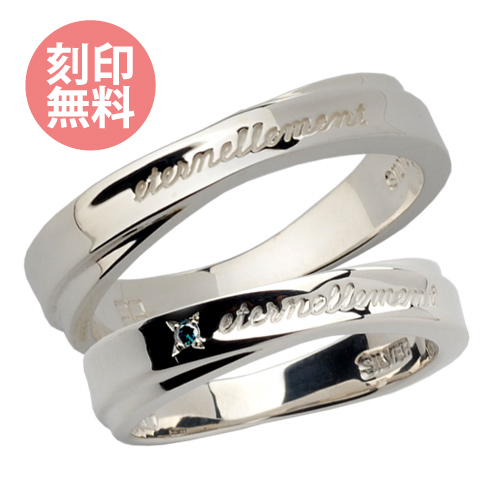 「永遠に」ブルーダイヤモンド ペアリング WSR202BDM&WSR203 刻印 ラッピング 送料 無料