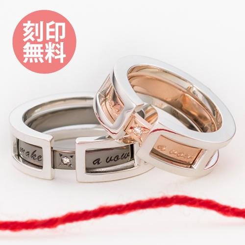 7~23号 ペアリング 指輪 刻印無料 「make a vow 誓いを立てる メッセージ ダイヤモンド フレームset シルバー ピンク&ブラック WSR222&WSR223