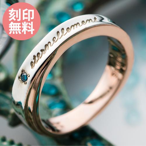 リング 指輪 5~23号 刻印無料「eternellement-永遠に-」メッセージ ブルーダイヤモンド シルバー ピンク WSR220