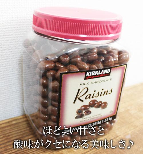 COSTCO コストコ 通販 KIRKLAND カークランド チョコレート レーズン 食品 パーティー チョコレートレーズン 5の倍数日はカードエントリーで5倍 ホワイトデー バレンタインデー コストコ通販 即納 物品 本店 1.53kg