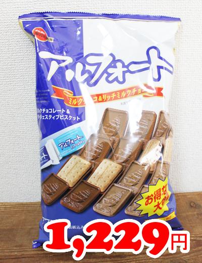 COSTCO 出群 コストコ 激安通販 通販 ブルボン アルフォート ミルク リッチミルク お菓子 チョコレート コストコ通販 即納 775g 5の倍数日はカードエントリーで5倍 おやつ
