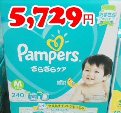 ★即納★【COSTCO】コストコ通販【Pampers】パンパース さらさらケアテープ Mサイズ 240枚(80枚×3パック)