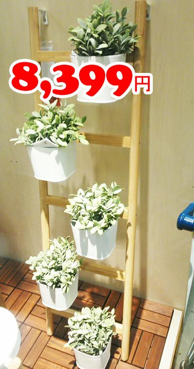 【IKEA】イケア通販【SATSUMAS】プラントスタンド 鉢カバー5個付き