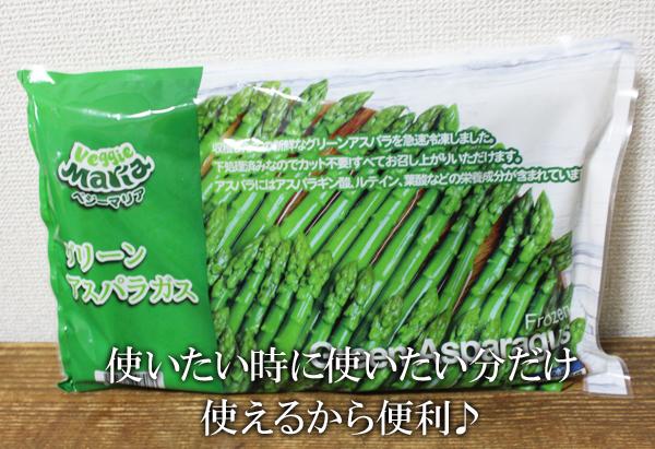 COSTCO コストコ 通販 ベジーマリア 冷凍 グリーンアスパラガス アスパラ コストコ通販 あす楽 即納 5の倍数日はカードエントリーで5倍 ショッピング 400g×2袋 食品 野菜 SEAL限定商品