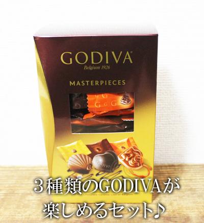 COSTCO コストコ 通販 GODIVA ゴディバ 高級 マスターピース チョコレート プレゼント 祝開店大放出セール開催中 シェアパック バレンタイン 即納 クリスマス 5の倍数日はカードエントリーで5倍 あす楽 コストコ通販 XMAS 激安セール 45個入り