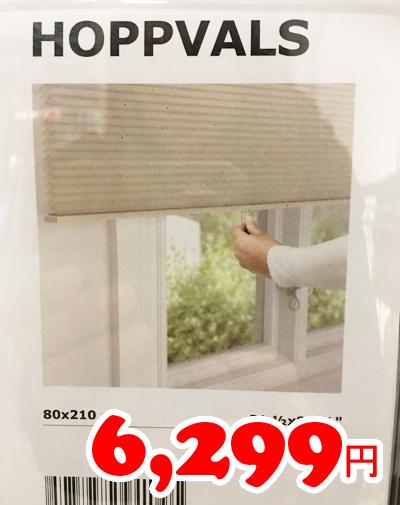 【IKEA】イケア通販【HOPPVALS】断熱ブラインド (80×210cm) 全2色