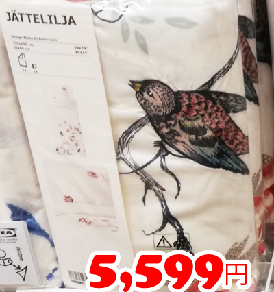 5の倍数日はカードエントリーで5倍【IKEA】イケア通販【JATTELILJA】掛け布団カバー&枕カバー(シングル)