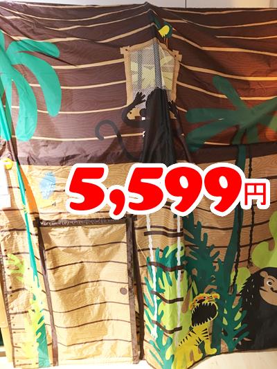 5の倍数日はカードエントリーで5倍/【IKEA】イケア通販【KURA】ベッドテント カーテン付き