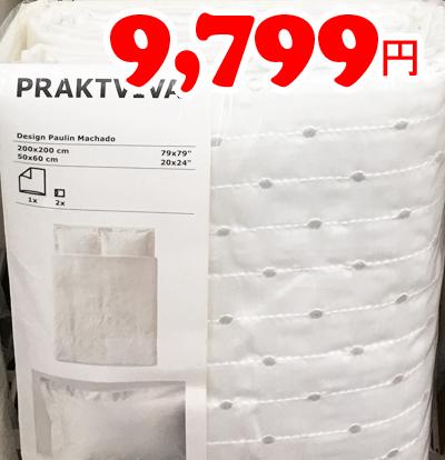 【IKEA】イケア通販【PRAKTVIVA】掛け布団カバー&枕カバー2枚(ダブル)全3色