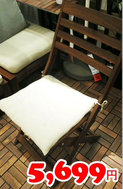 【IKEA】イケア通販【APPLARO】折りたたみチェア(幅39×高87cm)