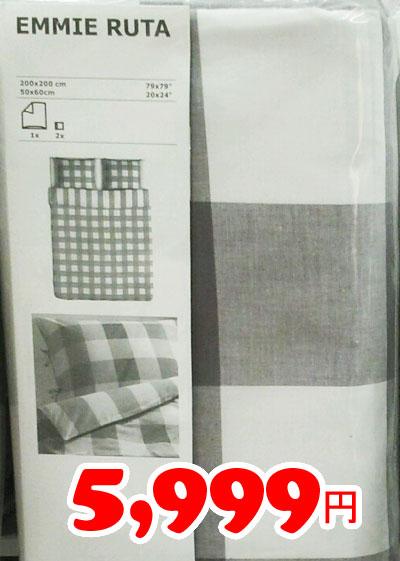 5の倍数日はカードエントリーで5倍/【IKEA】イケア通販【EMMIE RUTA】掛け布団カバー&枕カバー(ダブル)全3色