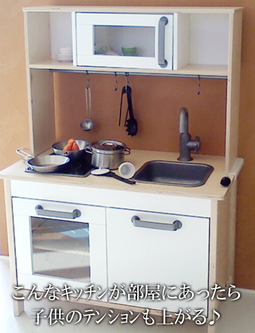Lower upper mini-kitchen + set / playing house for the IKEA mail order child