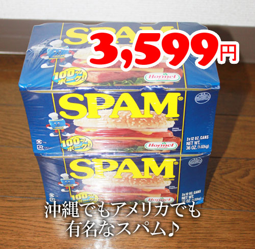 Costco Delivery From Store: Whiteleaf: Immediate Delivery ★ Costco Store Spam 6-Pack