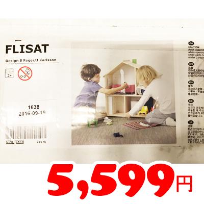 【IKEA】イケア通販【FLISAT】ドールハウス(幅58cm×高59cm)/クリスマス/XMAS/プレゼント