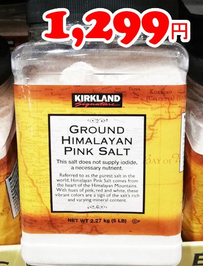 COSTCO コストコ 通販 カークランド ヒマラヤ ピンク 岩塩 KIRKLAND ヒマラヤピンク岩塩 2.27kg ストア 5の倍数日はカードエントリーで5倍 最新アイテム 即納 食品