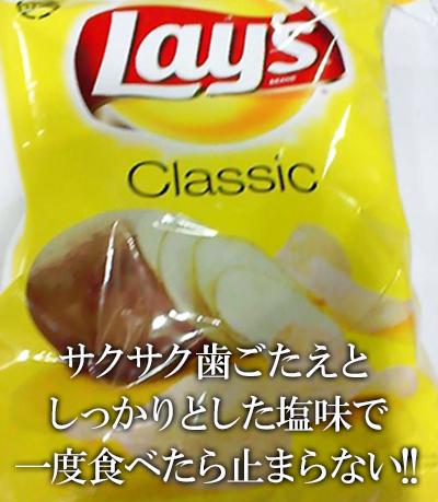 COSTCO コストコ 通販 フリトレー Lays レイズ ポテトチップス 即納 美品 おつまみ おやつ コストコ通販 クラッシック塩味425.2g 買取 5の倍数日はカードエントリーで5倍