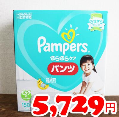 5の倍数日はカードエントリーで5倍/★即納★【COSTCO】コストコ通販【Pampers】パンパース さらさらケア パンツ ビッグサイズ 150枚(50枚×3パック)