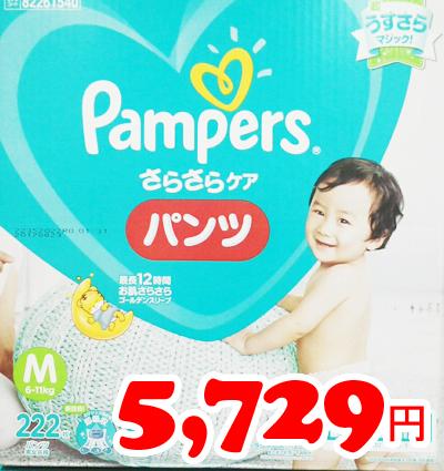 ★即納★【COSTCO】コストコ通販【Pampers】パンパース パンツ Mサイズ222枚(74枚×3パック)
