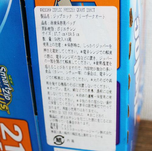 ★立即交納★成本共郵購furizakuoto ZIPLOC FRZ QRT216