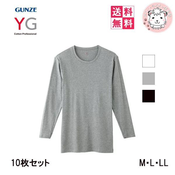 【送料無料】グンゼ YG ワイジー コットン100% ロングスリーブシャツ 10枚セット M L LL メンズ 紳士 男性 下着 肌着 インナー 丸首 フライス 抗菌防臭 綿100% COTTON