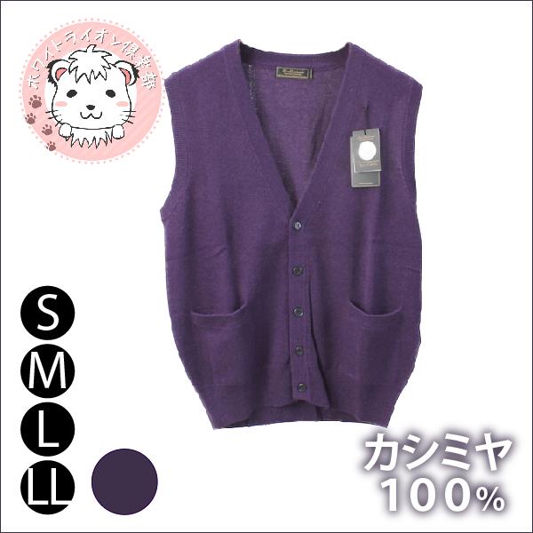 古希 喜寿 お祝い カシミヤ100% 前開きベスト ニット 前あき ベスト 紳士 紫色 パープル S M L LL