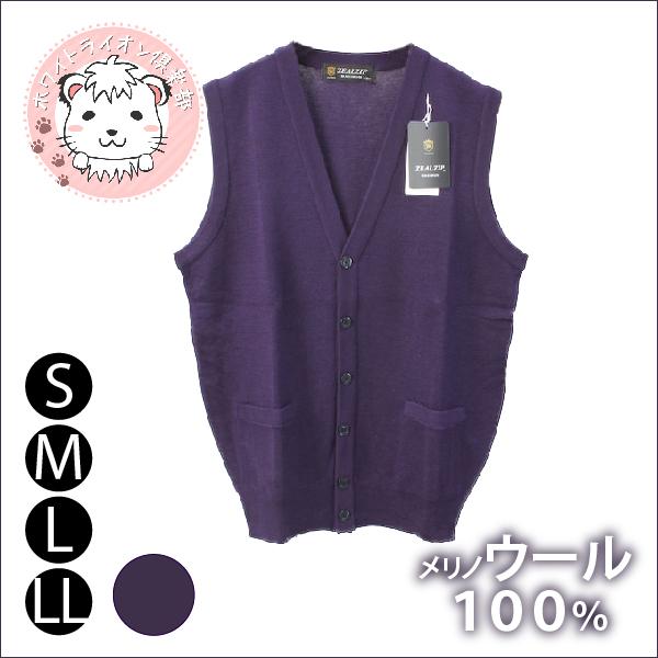 古希 喜寿 お祝い メリノウール 前開きベスト紫色 パープル 前あき ニット ベスト ウール100% S M L LL