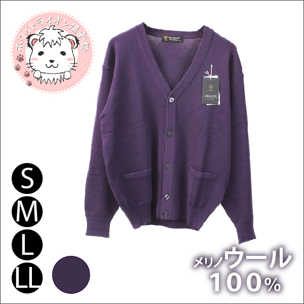 古希 喜寿 お祝い メリノウール カーディガン 紫色 パープル ニット ウール100% S M L LL