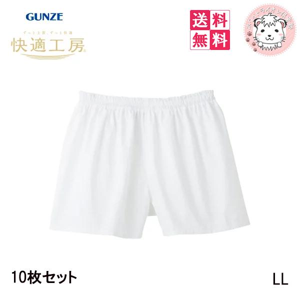 【送料無料】グンゼ 快適工房 布帛パンツ メンズ GUNZE トランクス 前とじ 10枚セット 布帛 綿100% 日本製 LL 紳士 男性 肌着 下着 インナー パンツ