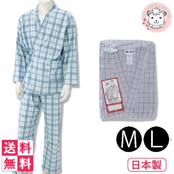【送料無料】パジャマ メンズ 綿100% 介護用 打合せパジャマ ねまき お寝巻き 2枚セット M L 紳士 男性用 介護 入院 療養 手術 寝巻