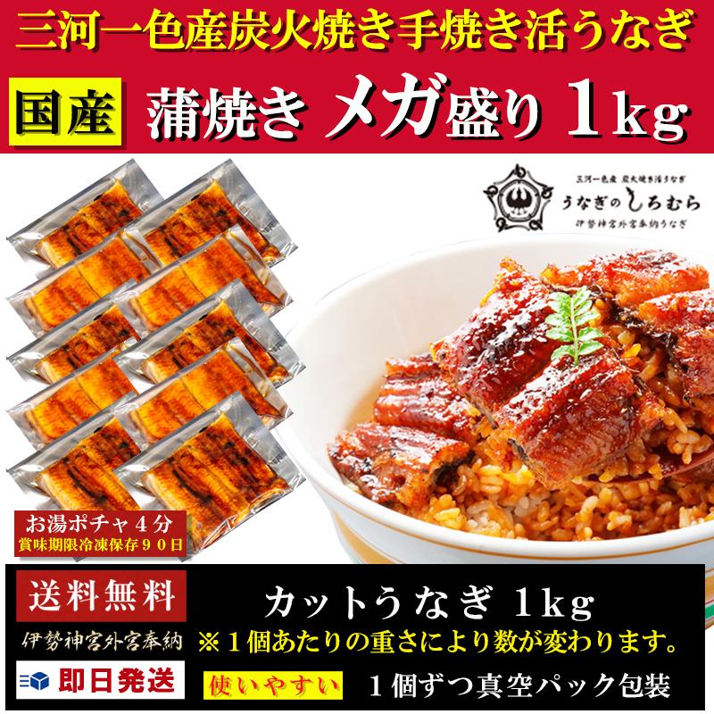 【国産 手焼き 炭火焼】カットうなぎ(1パック35g~55g)1kgメガ盛り 愛知県 三河 一色町 青空 満点 レストラン