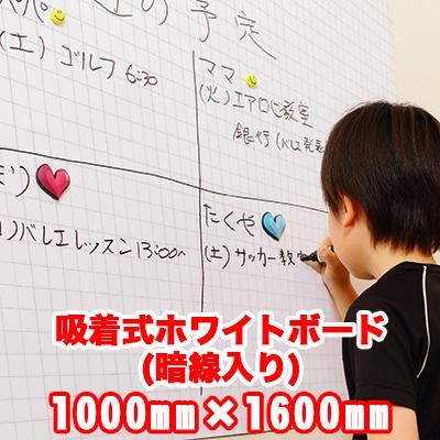 【暗線入り】吸着式ホワイトボード 1000mm×1600mm 壁を傷つけない糊いらずで貼ってはがせる 1000mm×1600mm(1m×1m60cm)【知育教材】【日本製】【会議用】