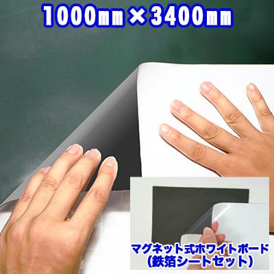 【下地鉄箔シートセット】マグネット式ホワイトボード 1000mm×3400mm 磁力でくっつく 1000mm×3400mm(1m×3m40cm)【知育教材】【日本製】【会議用】