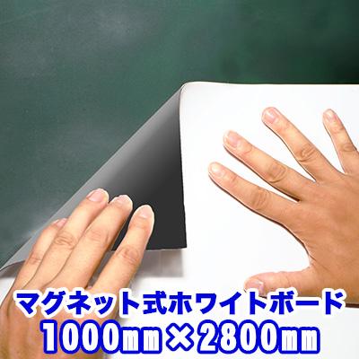 マグネット式ホワイトボード 1000mm×2800mm 磁力でくっつく 1000mm×2800mm(1m×2m80cm)【知育教材】【日本製】【会議用】