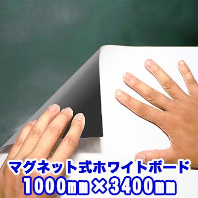 マグネット式ホワイトボード 1000mm×3400mm 磁力でくっつく 1000mm×3400mm(1m×3m40cm)【知育教材】【日本製】【会議用】