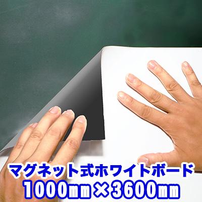 マグネット式ホワイトボード 1000mm×3600mm 磁力でくっつく 1000mm×3600mm(1m×3m60cm)【知育教材】【日本製】【会議用】