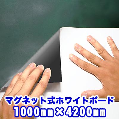 マグネット式ホワイトボード 1000mm×4200mm 磁力でくっつく 1000mm×4200mm(1m×4m20cm)【知育教材】【日本製】【会議用】